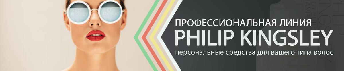 Каталог Филип Кингсли