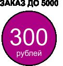 доставка при заказе до 5000 рублей